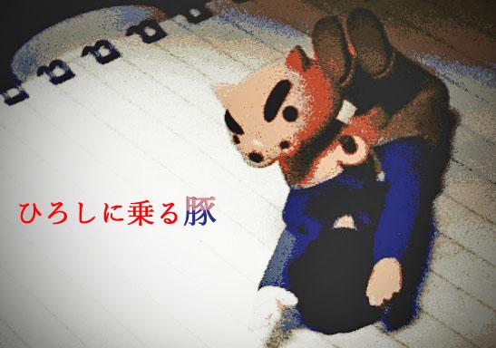 ひろしに乗る豚.jpg