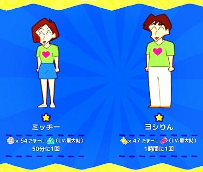 ミッチーヨシりん 1.JPG
