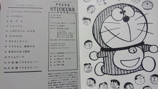 ステッカーズブック 2.JPG