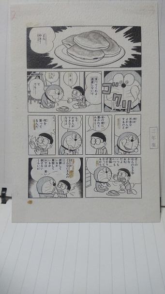 ドラえもん (1).JPG
