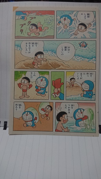 ドラえもん (2).JPG