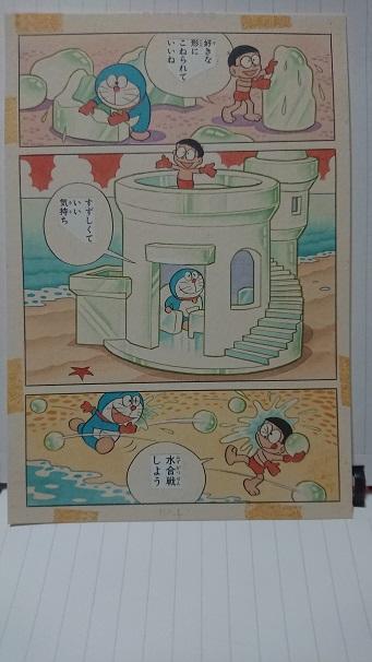ドラえもん (3).JPG