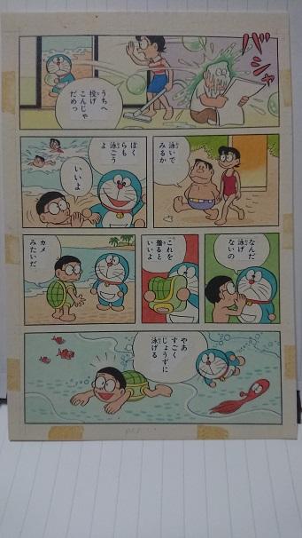 ドラえもん (4).JPG