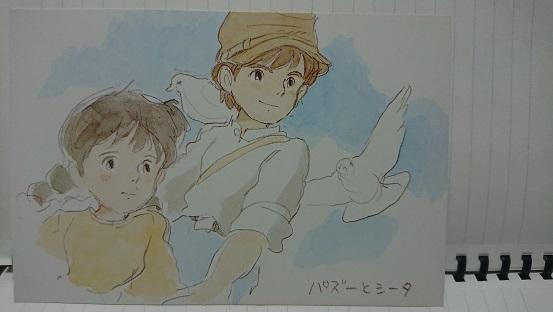 天空の城ラピュタ.JPG