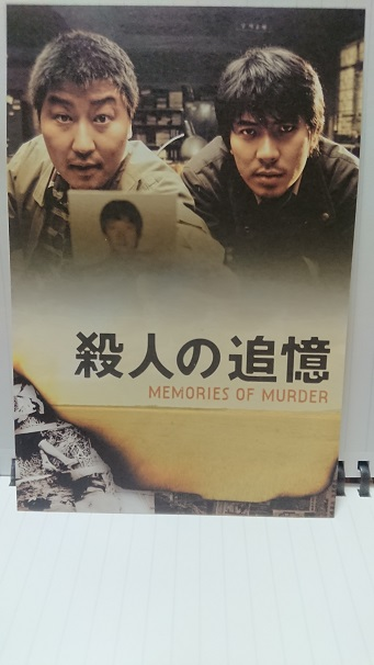 殺人の追憶 (2).JPG