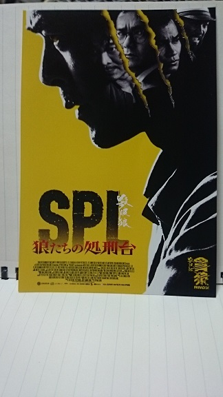 SPL 狼たちの処刑台.JPG