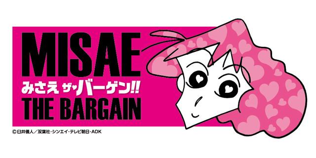 news_xlarge_misae.jpg